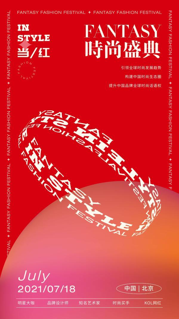 2021 FANTASY时尚盛典将在北京盛大开幕