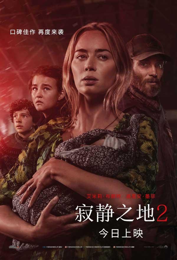 《寂静之地2》今日上映 年度最期待惊悚力作揭开神秘面纱