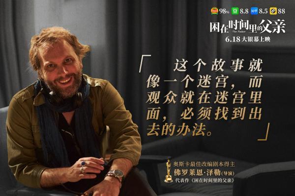 《困在时间里的父亲》6.18上映 奥奖顶级主创团队谈创作初衷