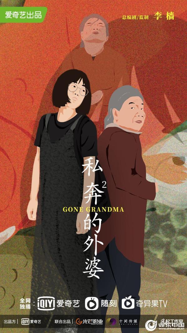 《私奔的外婆》首曝漫画海报 著名编剧李樯操刀女性公路剧集