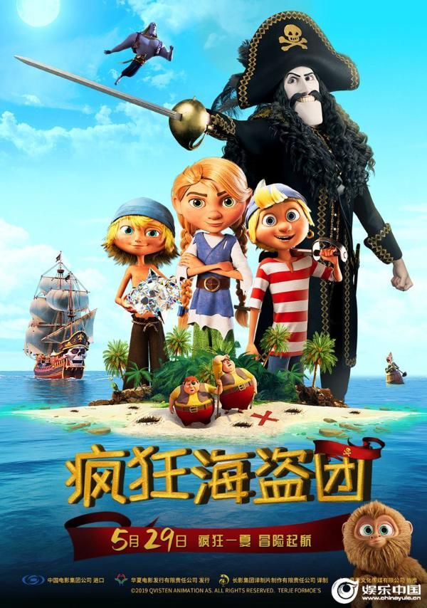 电影《疯狂海盗团》定档 5月29日冒险之旅踏上征程