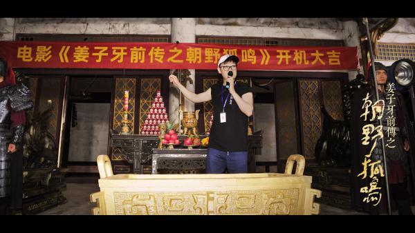 电影《姜子牙前传》开机    东方玄幻IP展开新篇章