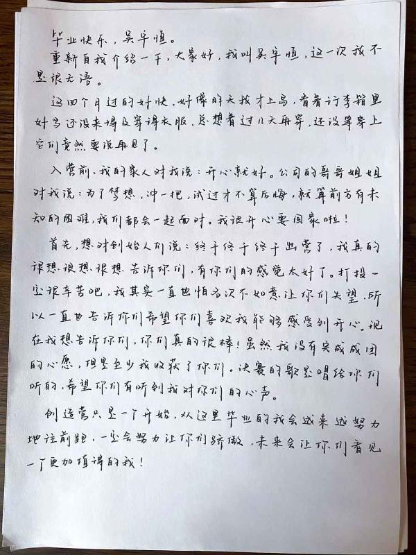 吴宇恒现身《山河令》演唱会 直拍比心双应援