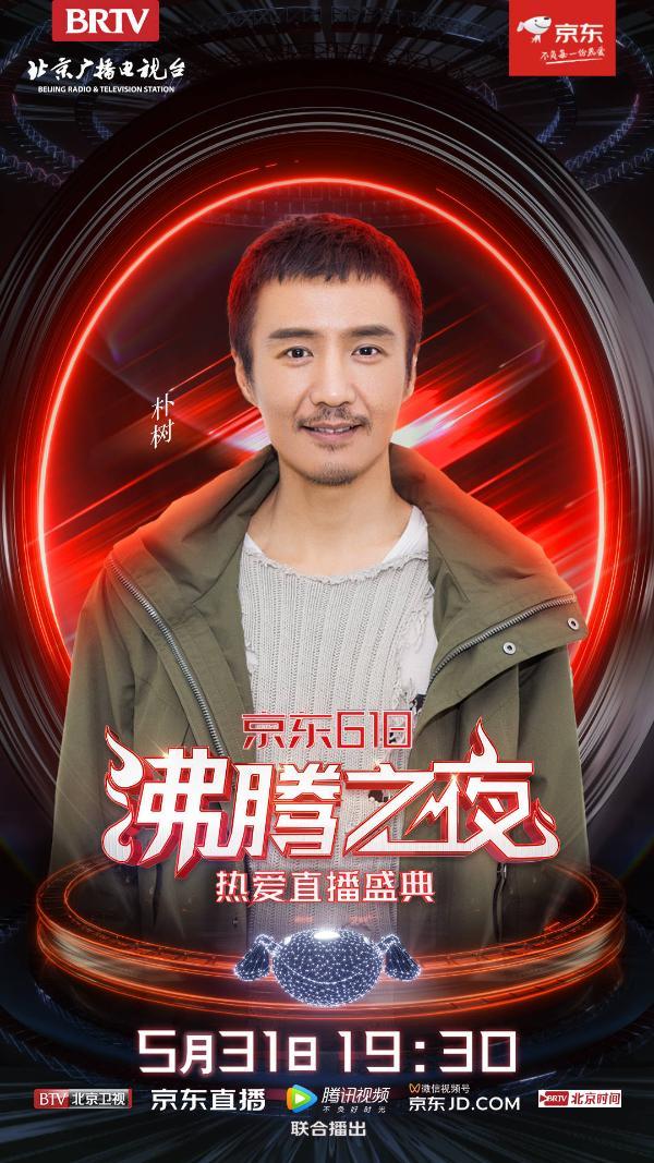 星辰见证,热爱前行!北京卫视×京东618沸腾之夜,因美好而齐聚!