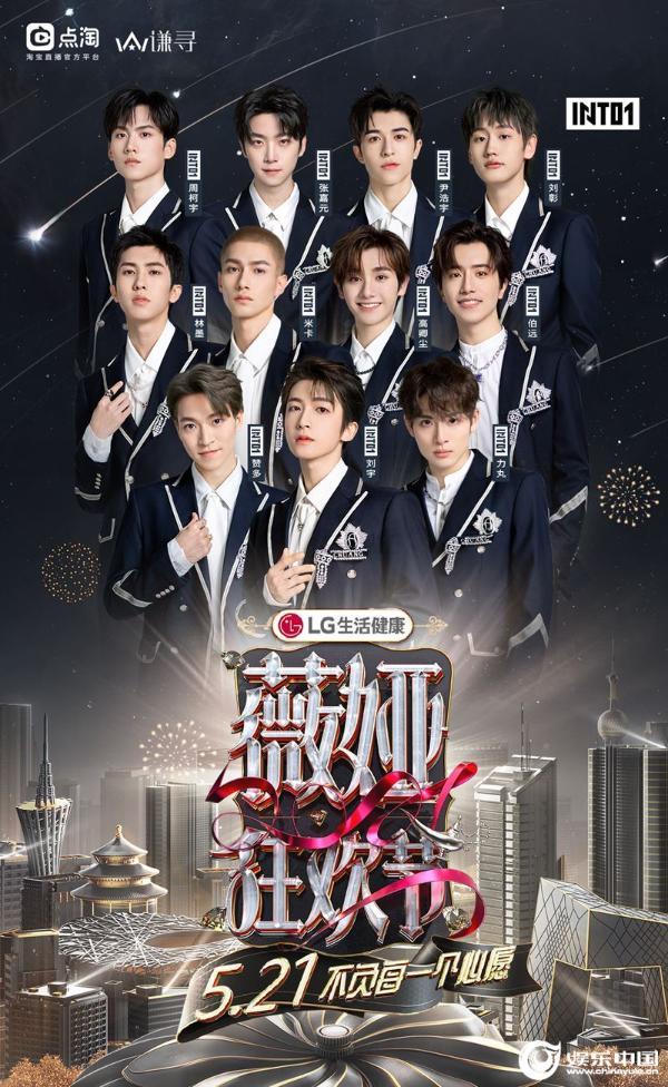 2021薇娅狂欢节阵容出炉 林俊杰张哲瀚INTO1等将同台献唱