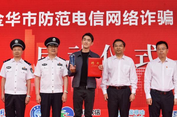 """林更新担任浙江省反诈宣传大使 提醒网友警惕""""杀猪盘"""""""