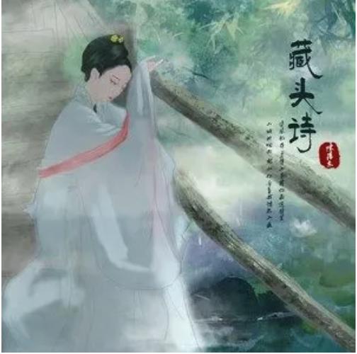 创作才子陈浩东发行中国风歌曲《藏头诗》