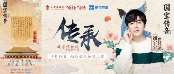"""《国宝传音》专辑上线 以""""新国风""""唱传统文化"""