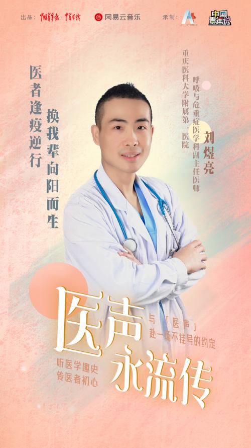 张馨予:中国的医生从不畏惧悬浮头顶的死亡幽灵