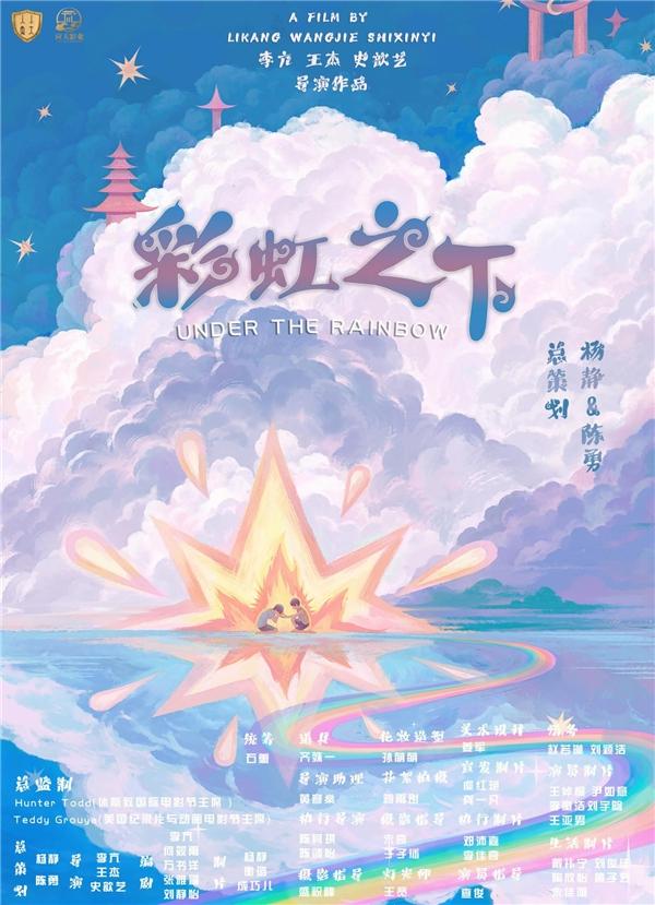 剧情片《花季花开》《彩虹之下》开机仪式暨新闻发布会在南京举行