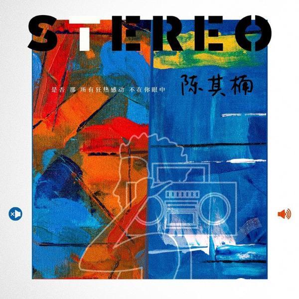 陈其楠全新迷你专辑终极主打《STEREO》上线 美式民谣吟唱立体声爱情