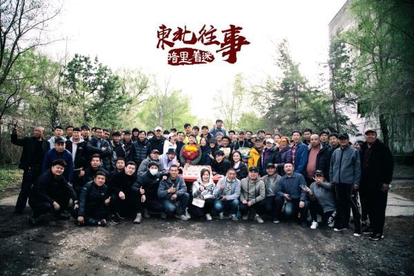 《东北往事·暗里着迷》顺利杀青 刘奔再演黄中华为爱痴狂