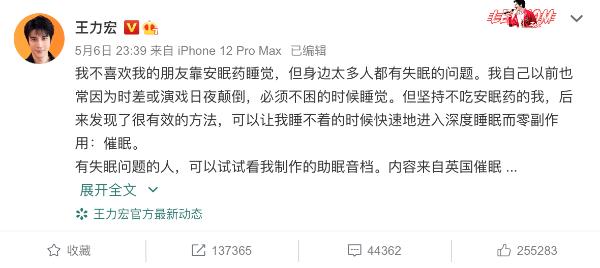 """天王王力宏暖心""""陪睡""""粉丝,免费分享助眠音档"""