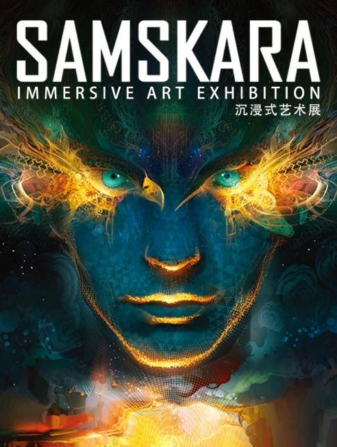 【SAMSKARA生生不息】沉浸式艺术体验亚洲首展