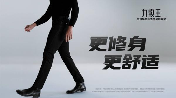 携手前杰尼亚设计师 九牧王即将在百年巴黎时装周开启首场裤秀