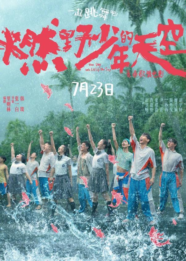 《燃野少年的天空》定档7月23日 SNH48孙芮首触荧屏燃野开场