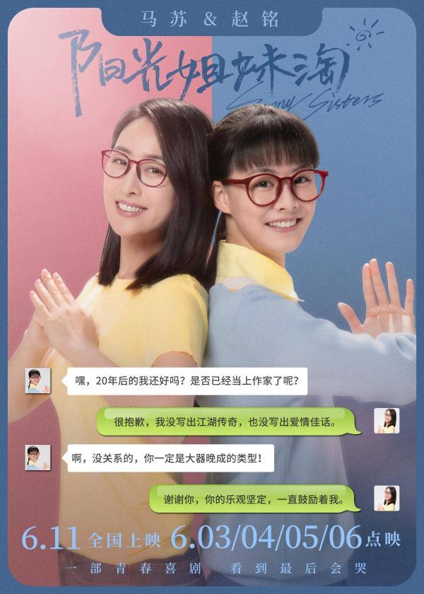 """马苏新片《阳光姐妹淘》今日上映 演绎""""全职妈妈""""再度勇敢出发"""