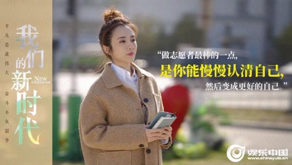 王晓晨《我们的新时代之美丽的你》迎来大结局 展现平凡岗位的闪亮