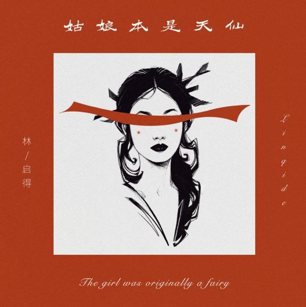 林启得《姑娘本是天仙》上线,另类曲风演绎美好爱情