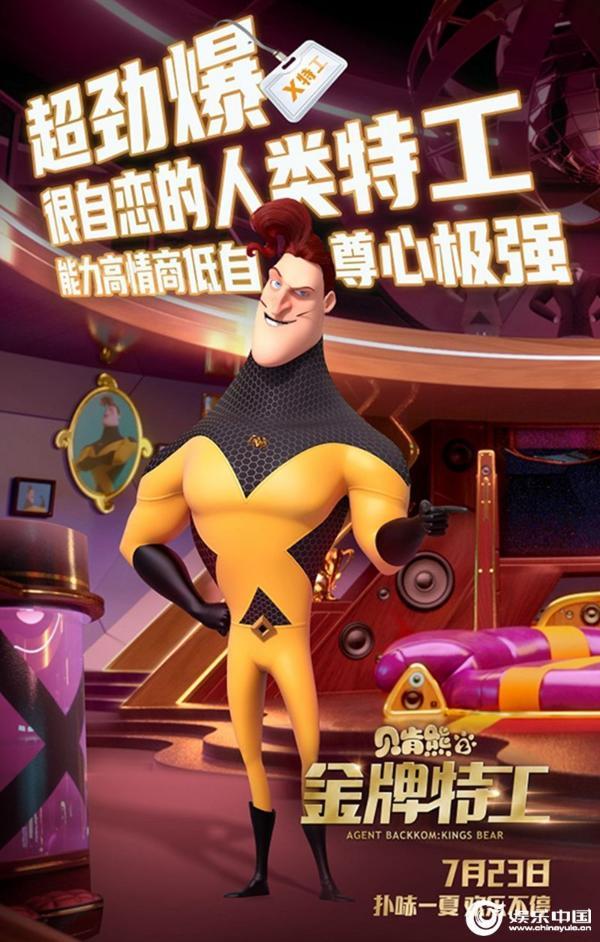 特工档案大揭秘《贝肯熊2:金牌特工》新角色欢乐曝光