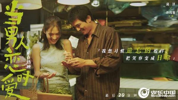 电影《当男人恋爱时》全国热映口碑爆棚 片尾曲MV唱尽爱情日常