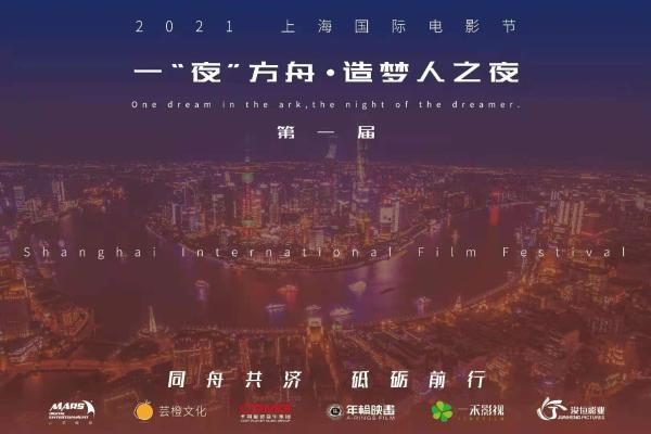 火星数娱亮相2021上海国际电影节 携手兄弟公司为梦发声
