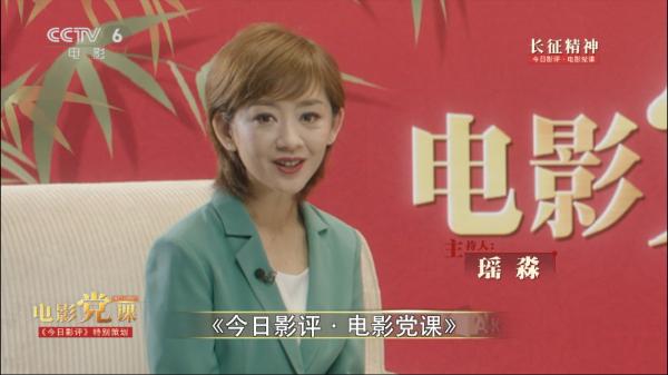 《今日影评·电影党课》第5课:韩庚讲述长征精神