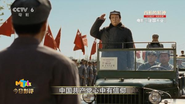 《今日影评·电影党课》第11课:黄海冰讲述西柏坡精神