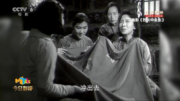 《今日影评·电影党课》第9课:丁柳元讲述红岩精神