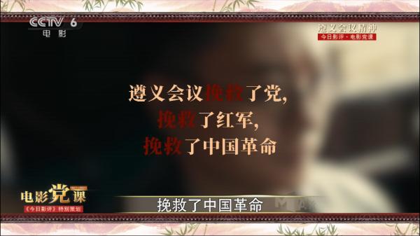《今日影评·电影党课》第6课:林永健讲述遵义会议精神