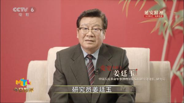 《今日影评·电影党课》第7课:刘劲讲述延安精神