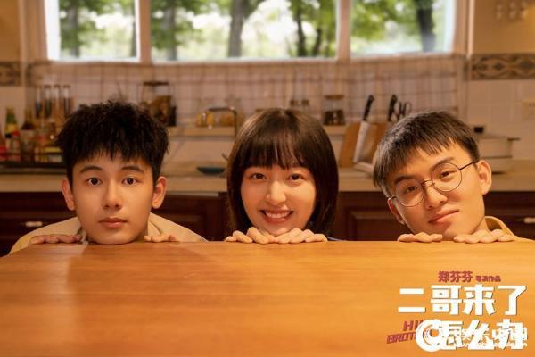 《二哥来了怎么办》儿童节曝全新预告 胡先煦邓恩熙郑伟道出所有少年梦的方向
