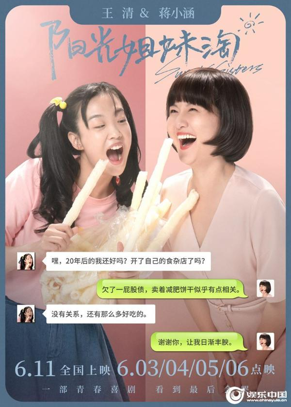 """电影《阳光姐妹淘》发布""""大演员特辑""""6月3日到6月6日超前点映"""