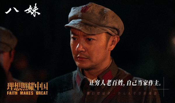 印小天《理想照耀中国》之《八妹》 今日振奋上线