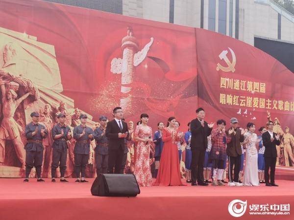 """通江第四届""""唱响红云崖""""爱国主义歌曲歌唱比赛完美落幕"""