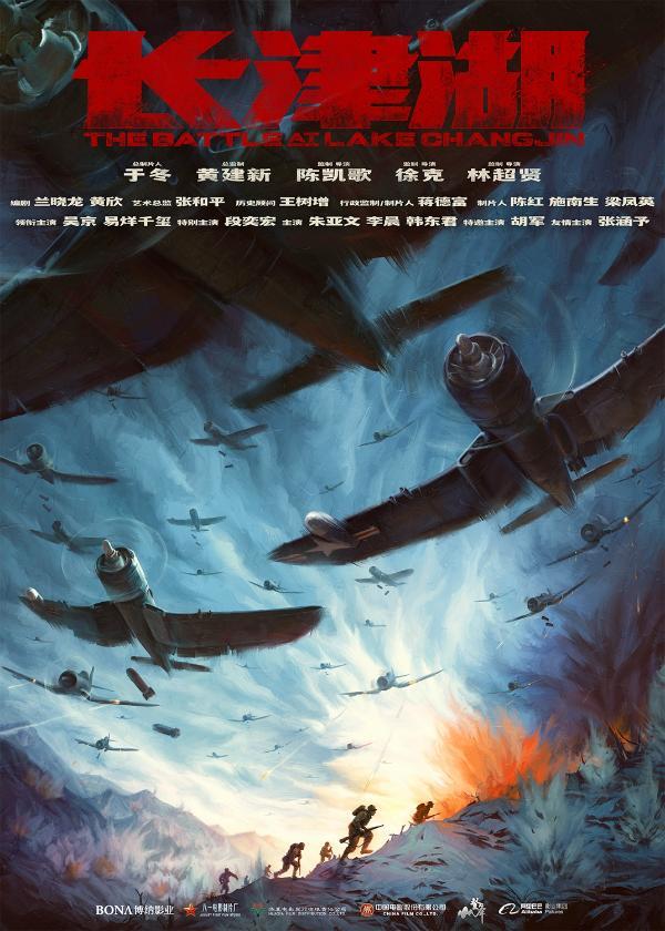 """陈凯歌感慨:《长津湖》的完成是中国电影的大事  吴京赞""""兄弟""""易烊千玺"""