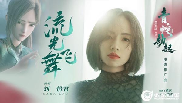 《白蛇2:青蛇劫起》推广曲《流光飞舞》 刘惜君唱出青白姐妹情