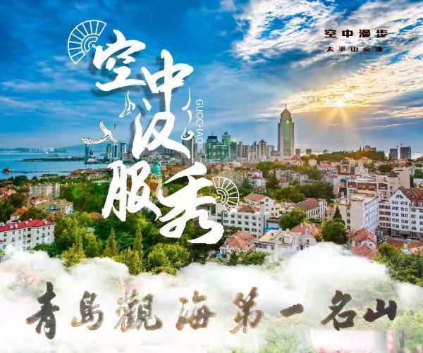 2021中国首届空中汉服秀 网红打卡视频挑战赛