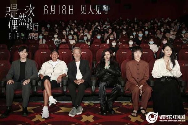 《只是一次偶然的旅行》首映旅伴集结 两代影人共铸心灵奇片