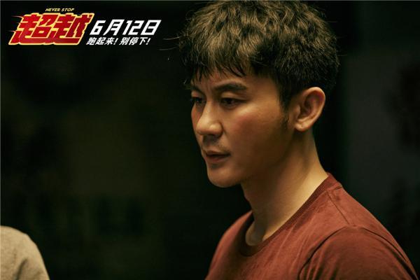 《超越》曝终极预告郑恺触底反击扭转命运