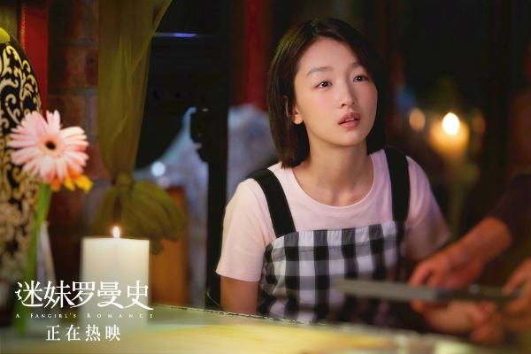 电影《迷妹罗曼史》曝光全新片段 周冬雨魏晨美丽误会一眼万年