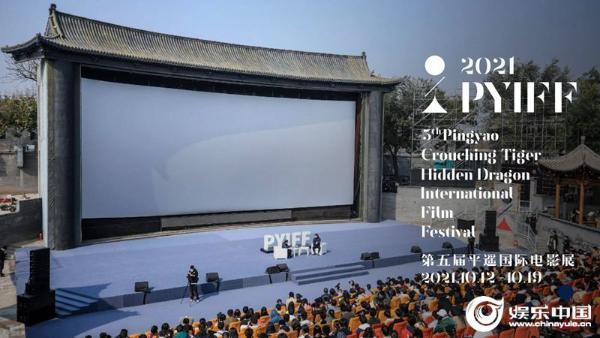 贾樟柯重返平遥 第五届平遥国际电影展10月12日开幕
