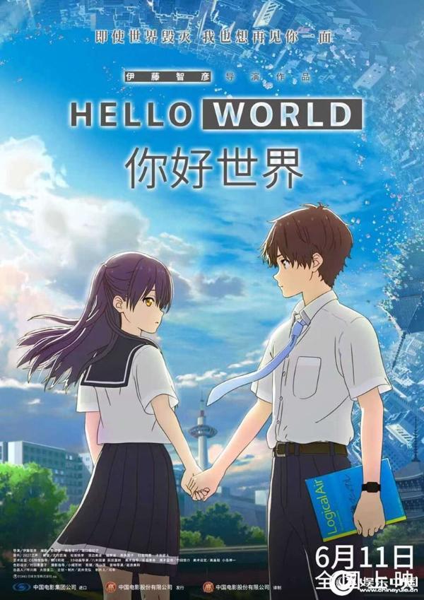 """《你好世界》今日预售全面开启导演献上独家问候""""想见""""中国观众"""
