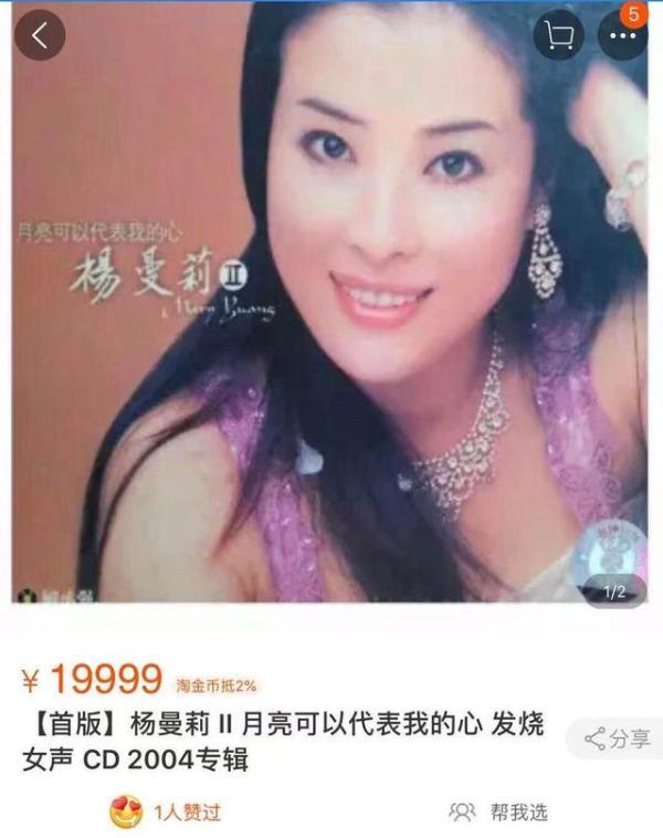 """发烧界""""天花板""""杨曼莉 时隔17年重版《亲密爱人》引轰动"""