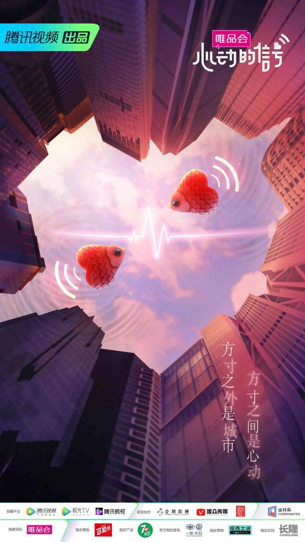 《心动的信号》第四季聚焦当下青年多种恋爱形式,打造当代青年恋爱社交图鉴