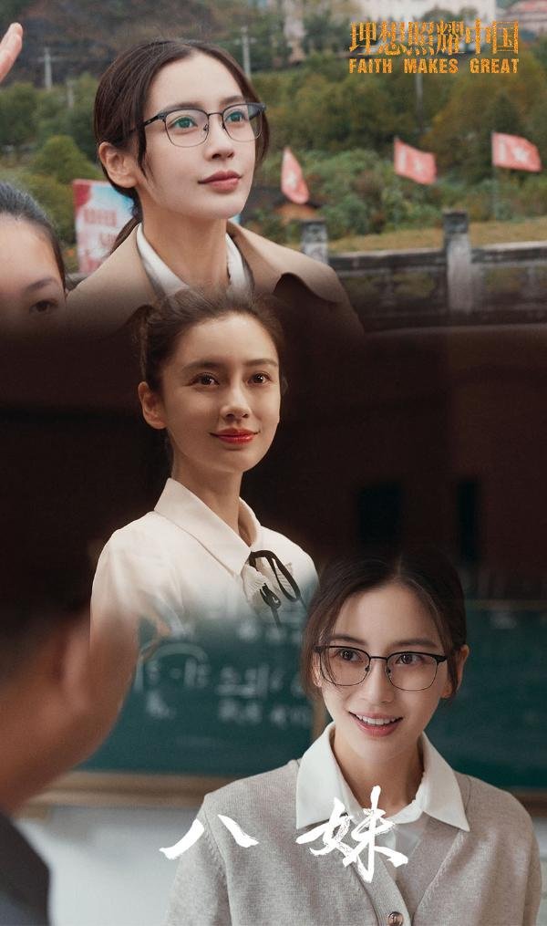 《理想照耀中国》热播 Angelababy带领孩子们探索《八妹》故事
