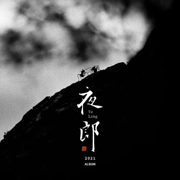 赵照新专辑《夜郎》上线用音符治愈人生苦旅