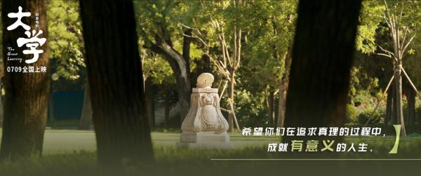"""电影《大学》发布""""人生抉择""""版预告"""