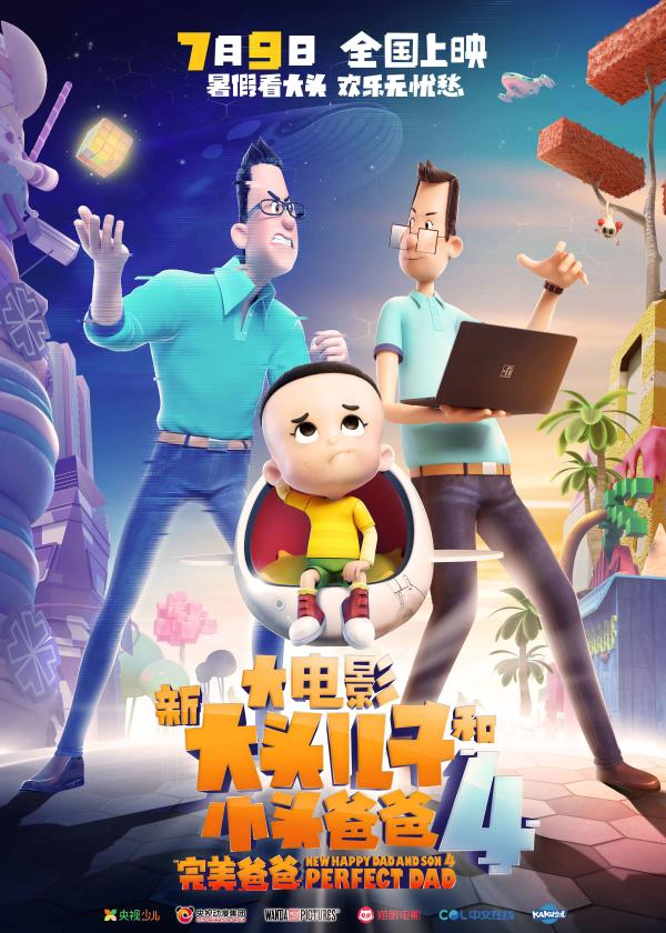 """动画电影""""新大头儿子""""4曝""""真假老爸""""海报 小头爸爸与""""完美爸爸""""大对决"""