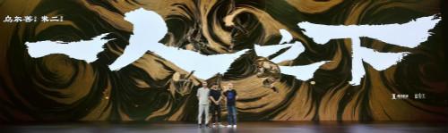 电影《一人之下》发布首款概念海报 导演乌尔善携原著米二宣布10月开机
